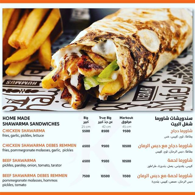 @kgrill.lb -   grilled  home  made  shawarma  kgrill  sinelfil  antelias ... (K-Grill Lebanon)