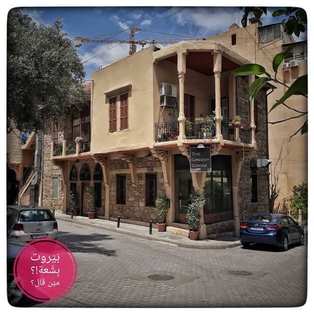 🇱🇧 البيت العتيق... بيروت_مش_بشعة بيروت uglybeirut beirut ... (Monot Street)