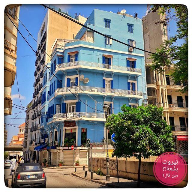 🇱🇧 Blue Building ... بيروت_مش_بشعة بيروت uglybeirut beirut ... (Monot Street)