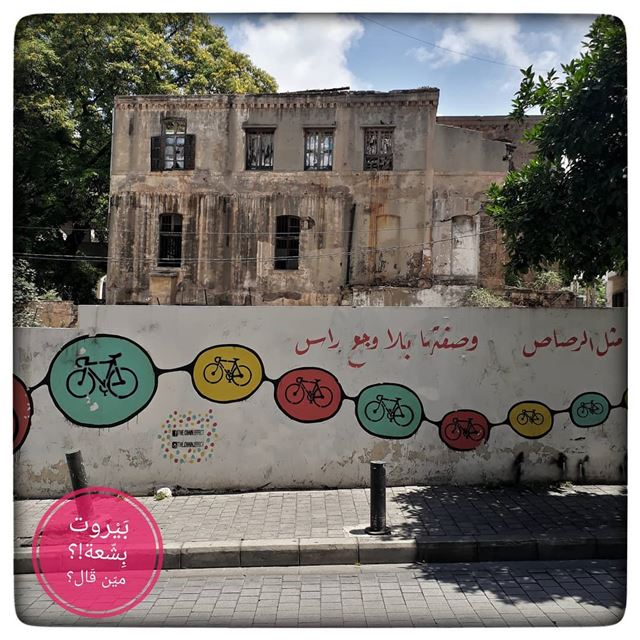 🇱🇧 I have seen the writings on the wall ....... بيروت_مش_بشعة بيروت... (Monot Street)