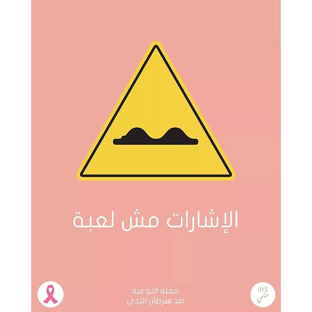 Do not ignore the signs. BreastCancerAwareness Pinktober art7ake arabic Lebanon