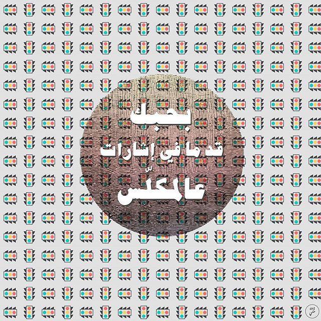 بحبك هلقد. art7ake Lebanon لبنانيات