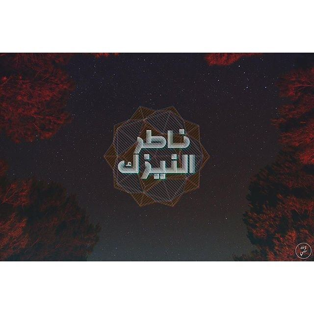 Waiting for the meteor. art7ake arabic