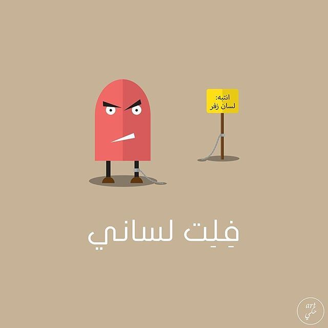 My tongue slipped. art7ake arabic pun