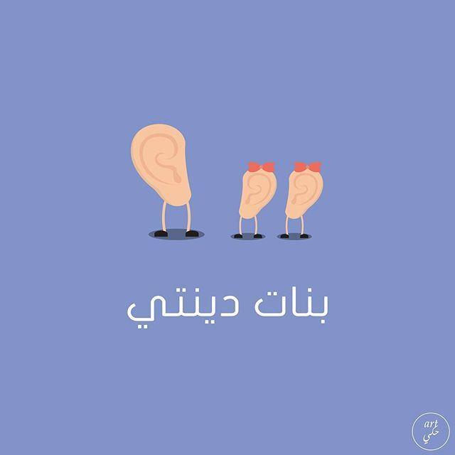 Baby tonsils. art7ake arabic pun