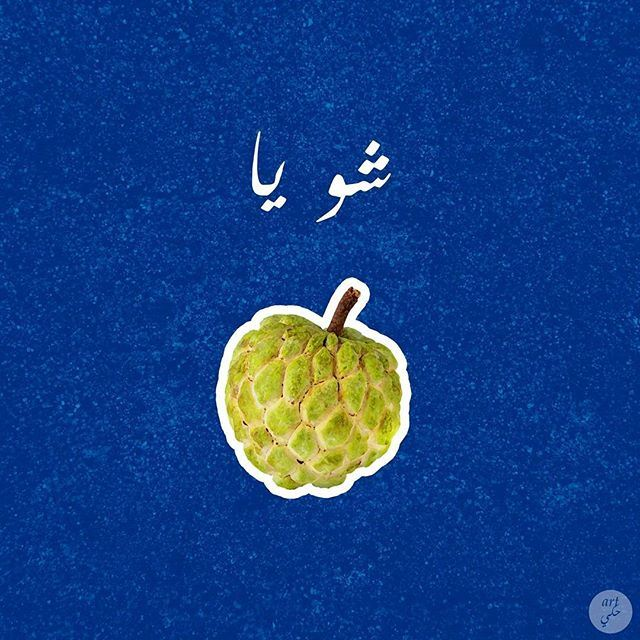 As sweet as Apple Custard. art7ake Lebanese Lebanon