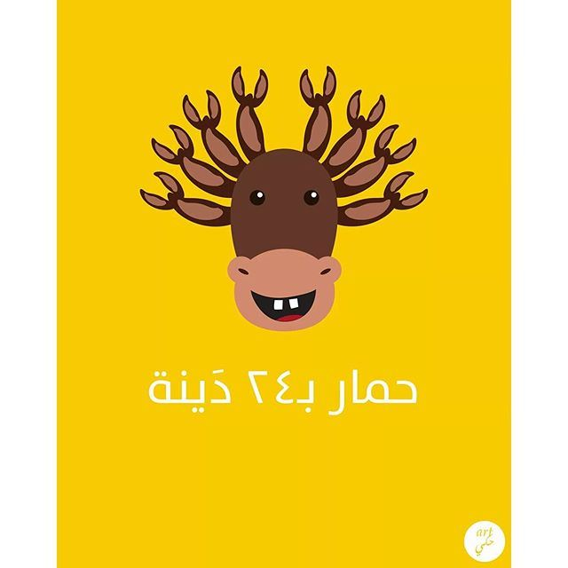 Jackass. art7ake arabic Lebanon