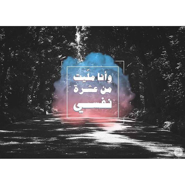 Selfaway. art7ake arabic lyrics mashrouleila