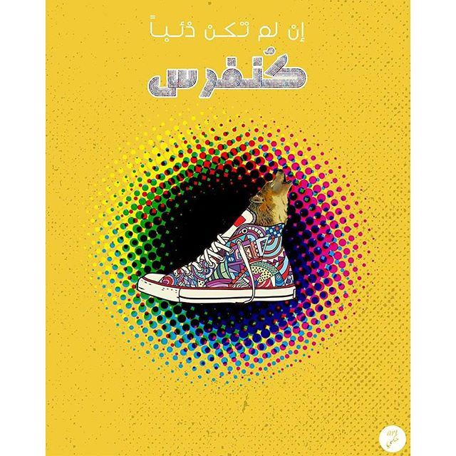 If you can't be stronger, be the strongest. @my.katalist MyConverseMyStory Converse Art7ake