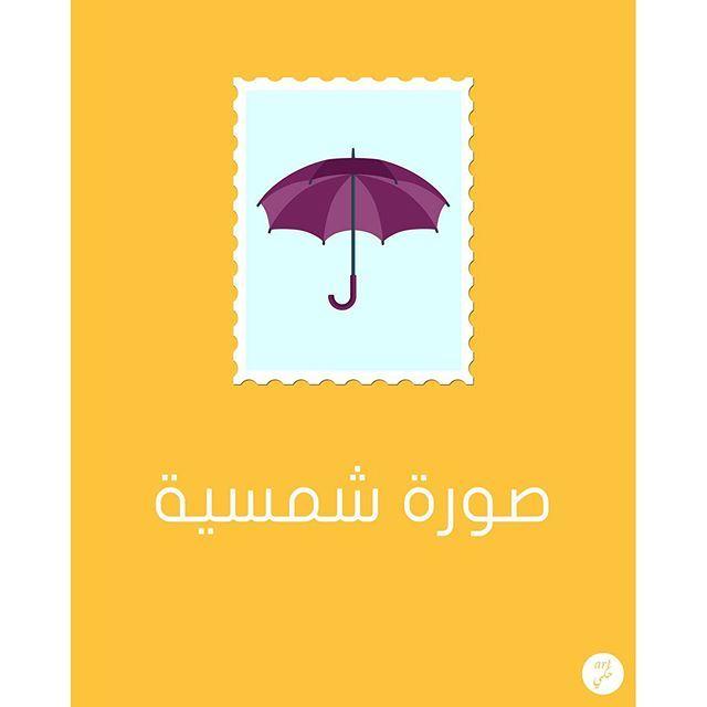 Solar pass. art7ake Arabic