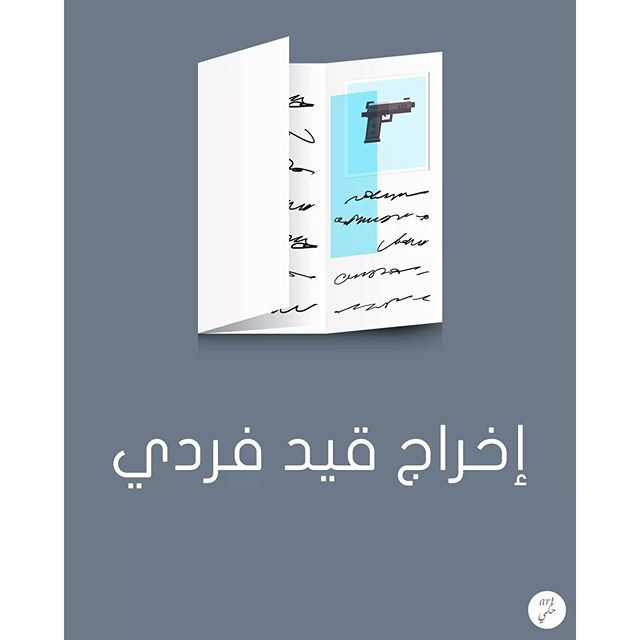 Gundentification. art7ake Lebanon
