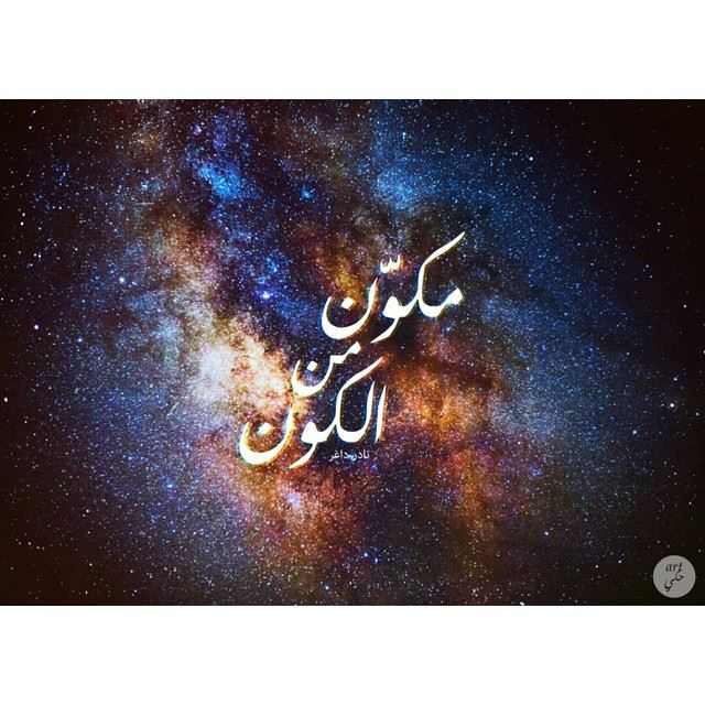 The universe is part of me. art7ake space cosmos