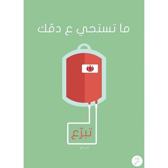 Save a life, donate blood. @dsclebanon art7ake donatelife