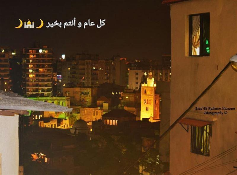 من طرابلس-لبنان، كل عام و أنتم بألف خير 🌛🌜 From Tripoli-Lebanon, I wish... (Tripoli, Lebanon)