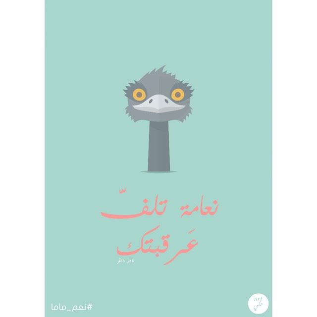"The classic Motherly response to every ""نعم"". HappyMothersDay Lebanese art7ake"
