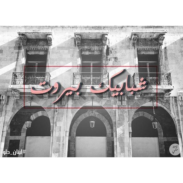 Windows of Beirut. art7ake Lebanon لبنان_حلو