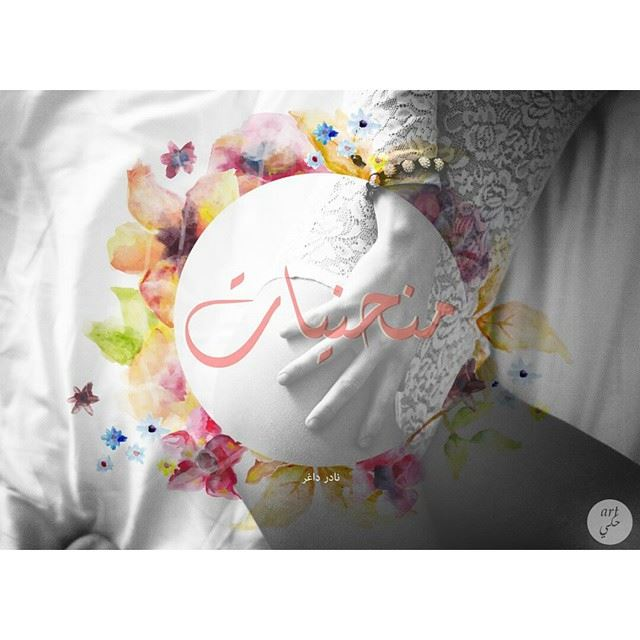 For the curves lovers. art7ake arabic