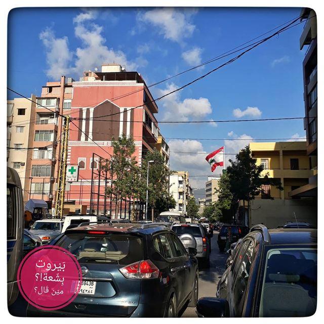 🇱🇧 Street... بيروت_مش_بشعة بيروت uglybeirut beirut lebanon...