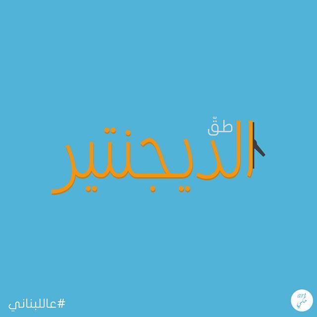 It's 6. art7ake عاللبناني