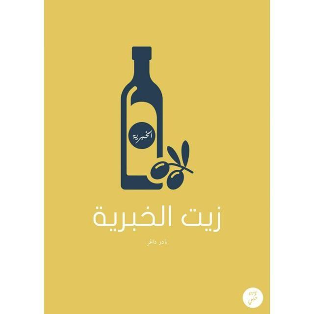 Same oil' story. art7ake arabic