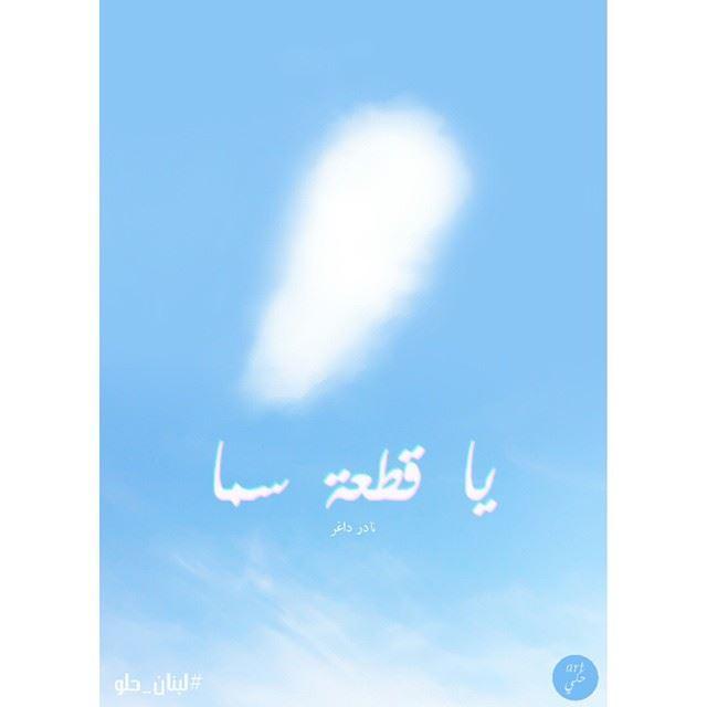 Heaven on earth. art7ake Lebanon لبنان_حلو