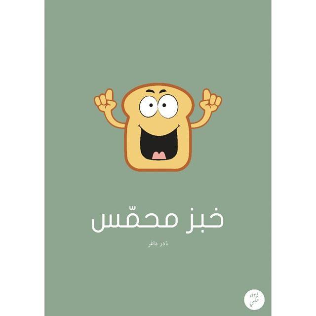Toasted. art7ake arabic