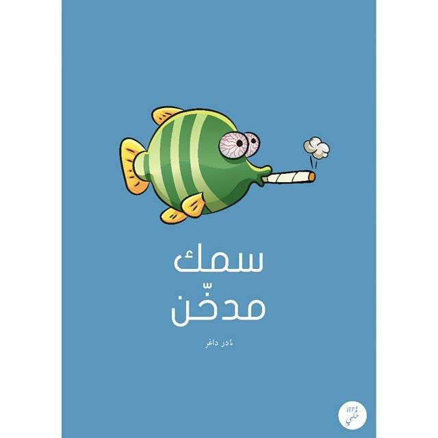 Smoked fish. art7ake arabic