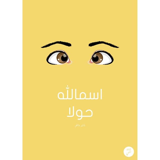 God bless. art7ake arabic pun