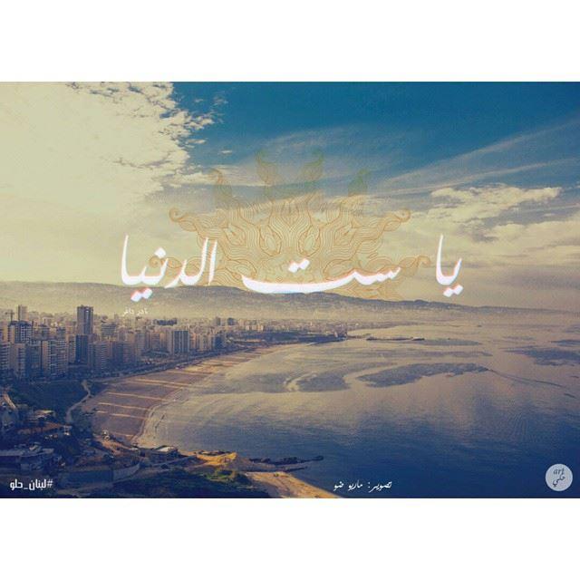 Beirut. art7ake Lebanon LiveLoveLebanon
