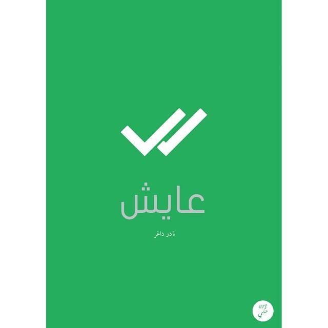 Seen and alive. art7ake arabic