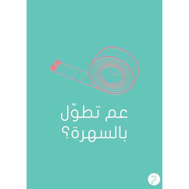 Staying up late? art7ake arabic