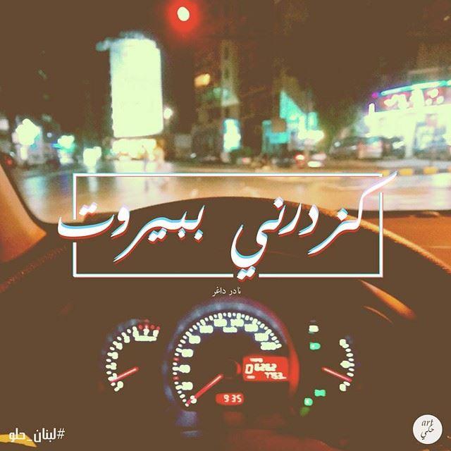 Let's cruise in Beirut. لبنان_حلو art7ake