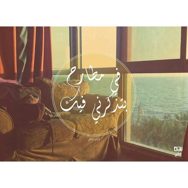Some places remind me of you. art7ake arabic