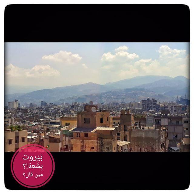 🇱🇧THE BEST VIEW ... بيروت_مش_بشعة بيروت uglybeirut beirut ... (Sinn Al Fil, Mont-Liban, Lebanon)