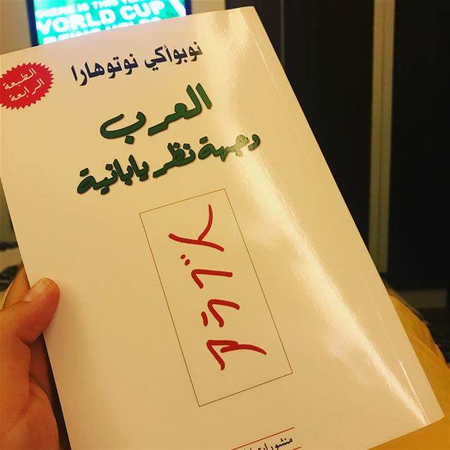 ".I'm reading a new book for a Japanese writer. ""Arabs from a Japanese... (`Awkar, Mont-Liban, Lebanon)"