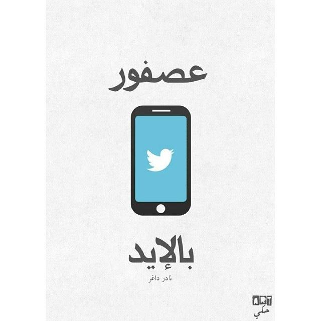 Tweet tweet. art7ake