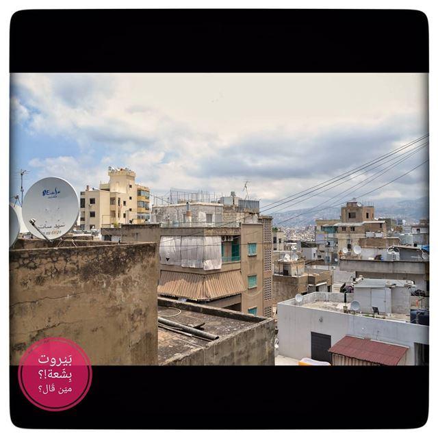 🇱🇧 The View ... بيروت_مش_بشعة بيروت uglybeirut beirut lebanon... (Sinn Al Fil, Mont-Liban, Lebanon)