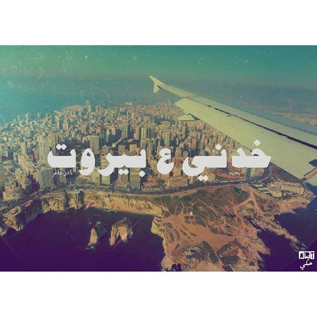 Take me to Beirut. art7ake