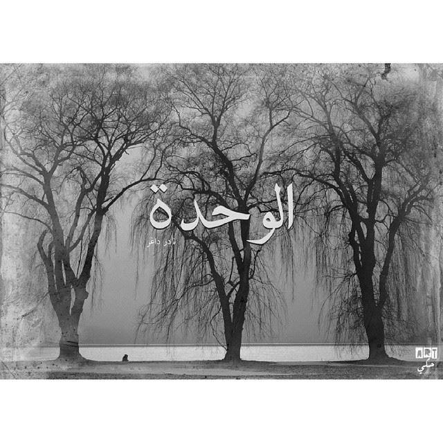 Loneliness/Unity. art7ake