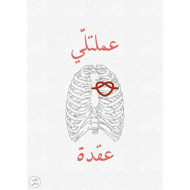 I love you knot. art7ake