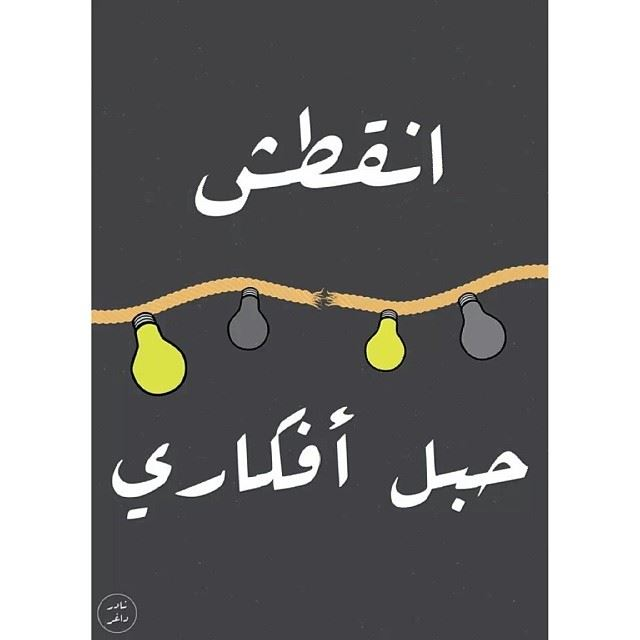 I lost my thoughts. art7ake