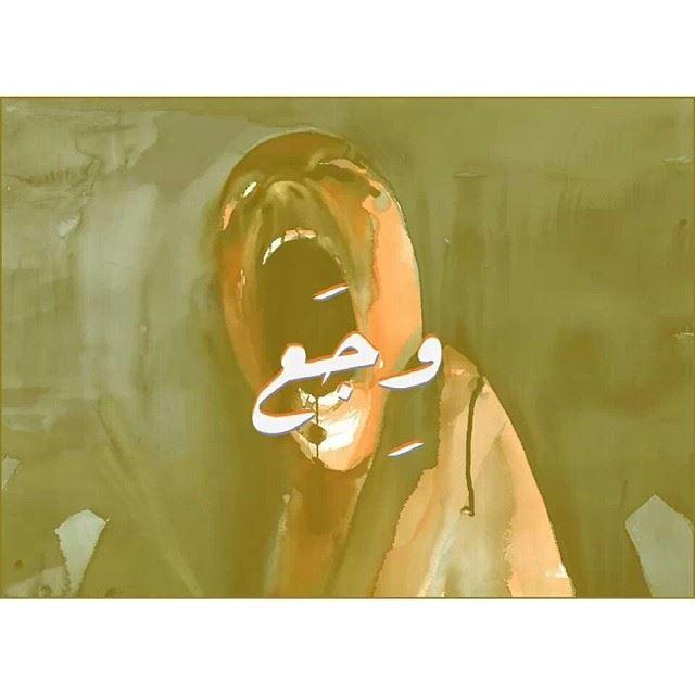 Scream. art7ake