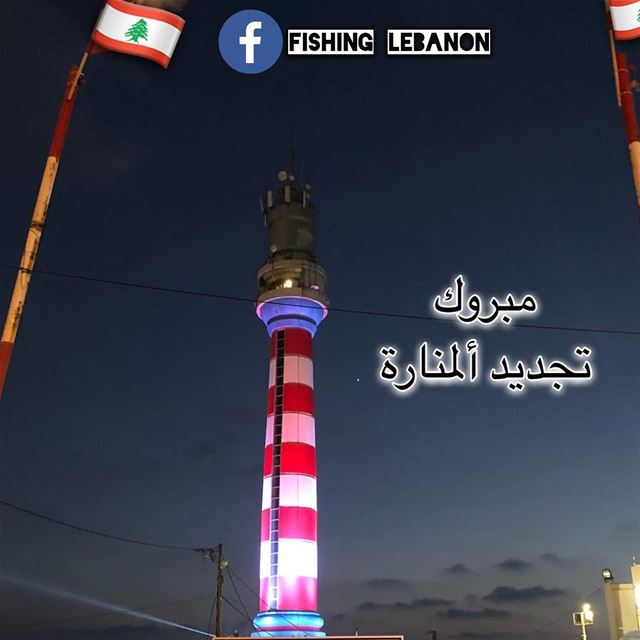 Renovation of Beirut Light House @fishinglebanon - @instagramfishing @light (Manara Beyrouth)