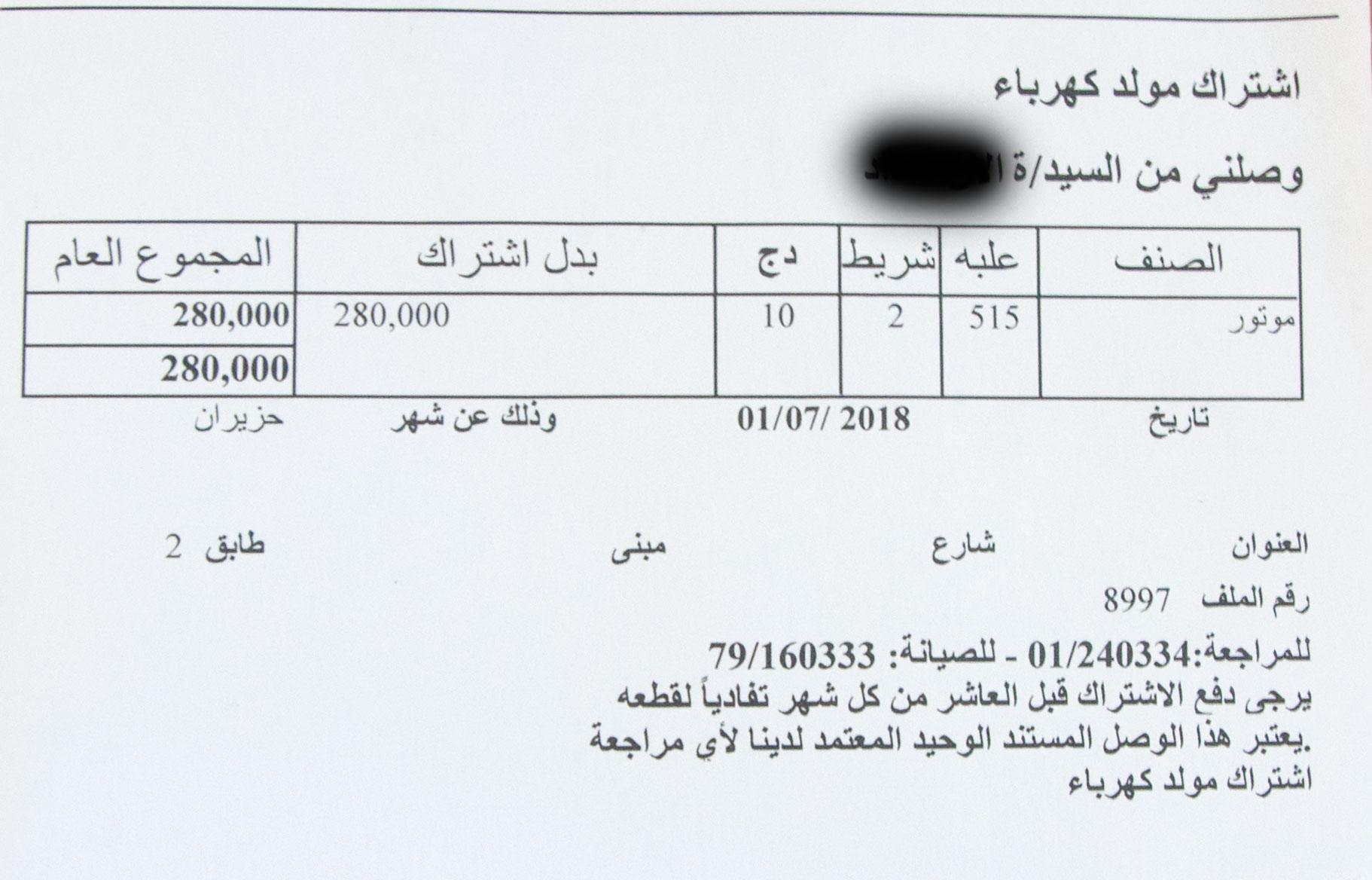 Generator Electricity Bill for Safra, Lebanon