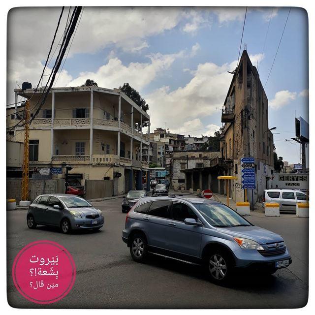 🇱🇧 house ....... بيروت_مش_بشعة بيروت uglybeirut beirut ... (Burj Hammud)