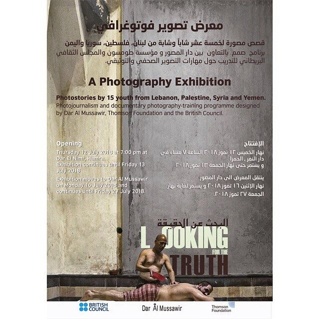 "Come One Come All. ""Looking for the truth"" exhibition And I am..."