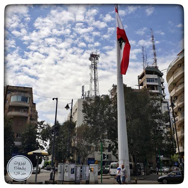 🇱🇧 🇱🇧🇱🇧🇱🇧🇱🇧The Lebanese Flag... بيروت_مش_بشعة بيروت... (Sassine, Achrafieh)