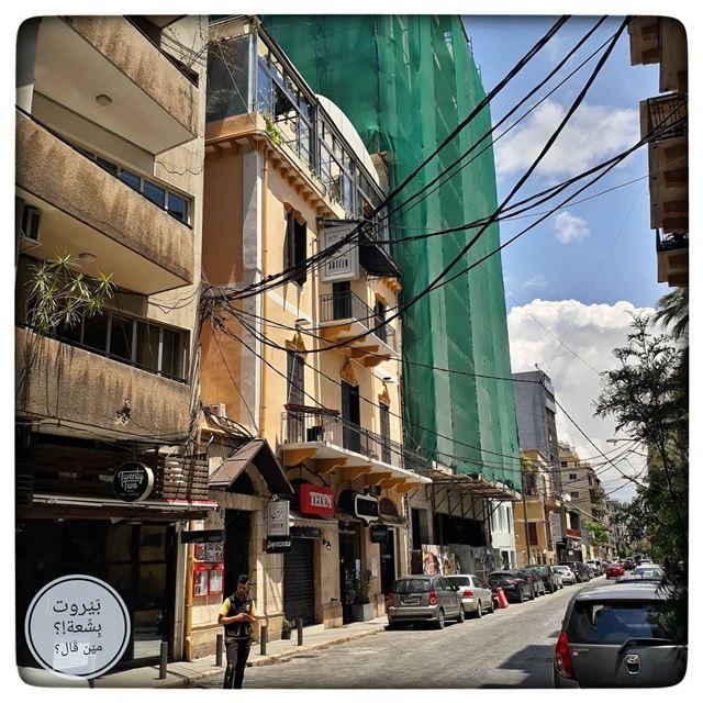 🇱🇧 More wires. بيروت_مش_بشعة بيروت uglybeirut beirut lebanon... (Gemayzee)
