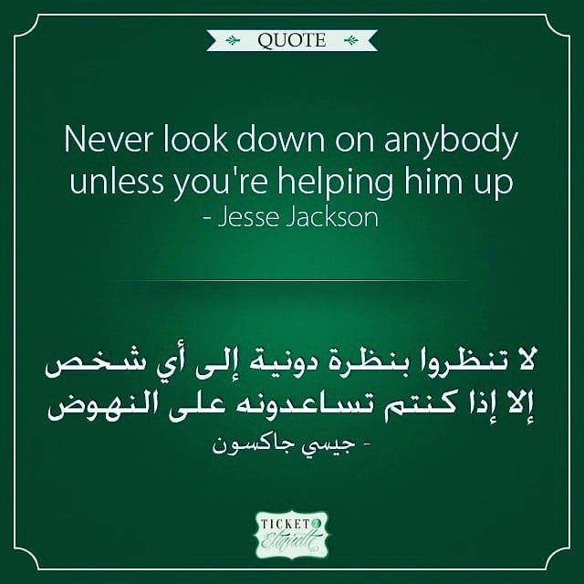 Never look down on anybody unless you're  helping him up - Jesse Jacksonل (Lebanon)