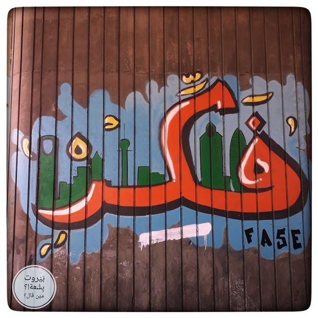 🇱🇧 فكرArtist: @olivermatar..... بيروت_مش_بشعة بيروت uglybeirut... (Sinn Al Fil, Mont-Liban, Lebanon)